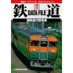 中古その他DVD  鉄道DATA FILE17 国鉄急行型電車
