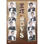 中古その他DVD 宝塚BOYS