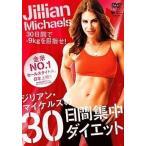 中古その他DVD ジリアン・マイケルズの30日間集中ダイエット