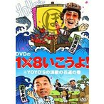 中古その他DVD DVDの1×8いこうよ!(4)
