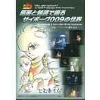 中古その他DVD 原画と朗読で綴るサイボーグ009の世界