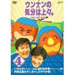 中古その他DVD ウンナンの気分は上々。Vol.4