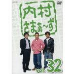 中古その他DVD 内村さまぁーず Vol.32