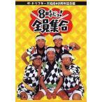 ├ц╕┼╣ё╞тTVе╔еще▐DVD е╢бже╔еъе╒е┐б╝е║ ╖ы└о40╝■╟п╡н╟░╚╫ 8╗■д└еш ! ┴┤░ў╜╕╣ч DVD-BOX[─╠╛я╚╟]