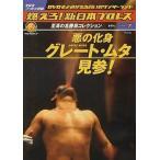中古その他DVD 燃えろ!新日本プロレス Vol.7 悪の化身グレート・ムタ見参!