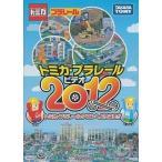 中古その他DVD トミカ・プラレールビデオ 2012 トミカ・プラレールタウンへようこそ!