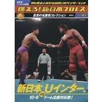 中古その他DVD 燃えろ!新日本プロレス Vol.10 新日本 vs Uインター、10.9ドーム全面対抗戦!