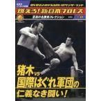 中古その他DVD 燃えろ!新日本プロレス vol.8 猪木VS国際はぐれ軍団の仁義なき戦い!
