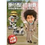中古その他DVD 水曜どうでしょう 第20弾 原付西日本制覇 / 今世紀最後の水曜どうでしょう