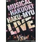 中古その他DVD ミュージカル 薄桜鬼 HAKU-MYU LIVE
