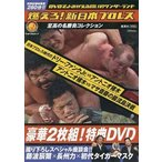 中古その他DVD 燃えろ!新日本プロレス 豪華2枚組! 特典DVD