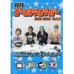 中古その他DVD 月刊ゴールデンボンバー DVD-BOX Vol.3(BOX付き)