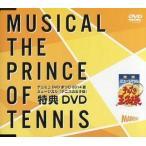 中古その他DVD テニミュDVDまつり2014夏「ミュージカル テニスの王子様 特典DVD」