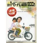 中古その他DVD 水曜どうでしょう・原付ベトナム縦断1800キロ