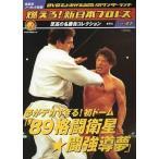 中古その他DVD 燃えろ!新日本プロレス vol.37 夢がデカすぎる!初ドーム「'89格闘衛星★闘強導夢」