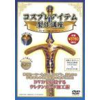 Yahoo!駿河屋ヤフー店中古その他DVD コスプレアイテム製作講座 -ウレタンで創るカリバーン-