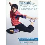 世界が認めるスーパーダンサー TAKAHIROが考案 アニソンエクササイズ  DVD