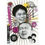 中古その他DVD ダウンタウンのガキの使いやあらへんで!! 15周年記念DVD永久保存版(3) (罰)松本チーム絶対笑ってはいけない温