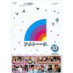 中古その他DVD アメトーーク! 33