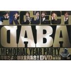 中古その他DVD PROJECT DABA DVD Memorial Year Party 午年だよ☆ほぼ全員集合!! [アニメイト限定