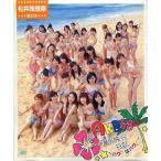 中古その他DVD AKB48海外旅行日記 -ハワイはハワイ- [松井珠理奈BOX](生写真欠け)