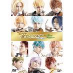中古その他DVD 音楽劇「金色のコルダ Blue ♪ Sky First Stage」