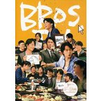 中古その他DVD 福山雅治 / BROS.TV 9〜3月号+未公開映像集!!