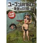 中古その他DVD 水曜どうでしょう ユーコン川160キロ〜地獄の6日間〜