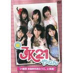 中古その他DVD 新JK21やねん