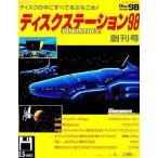 中古PC-9801 3.5インチソフト ディスクステーション98#1