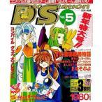 中古PC-9801 3.5インチソフト ディスクステーション5コンパイルオリジナルゲームマガジン