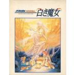 中古PC-9801 3.5インチソフト 英雄伝説III リニューアル 白き魔女(状態:音楽CD欠品)