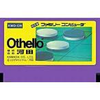 中古ファミコンソフト オセロ (箱説なし)