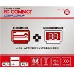 新品ファミコンハード FC COMPACT(エフシーコンパクト) ゲーム内蔵FC互換機