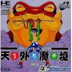 中古PCエンジンスーパーCDソフト 天外魔境ZIRIA (スーパーCD版/非売品)