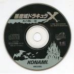中古PCエンジンスーパーCDソフト 悪魔城ドラキュラX 血の輪廻(状態:ディスク単品)