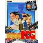 中古ネオジオROMソフト クイズ迷探偵 NEO&GEO -クイズ大捜査線PART2-(ROMカセット)(状態:説明書・パッケージ状態難)