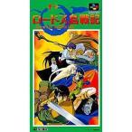 中古スーパーファミコンソフト ロードス島戦記(RPG)