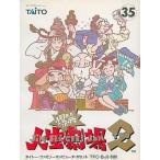 中古ファミコンソフト 爆笑人生劇場2 (箱説あり)