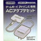 中古ゲームボーイアドバンスパーツ GBA専用ACアダプタセット