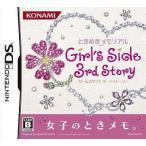 中古ニンテンドーDSソフト ときめきメモリアル Girl's Side 3rdStory