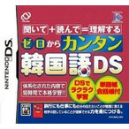 中古ニンテンドーDSソフト ゼロからカンタン韓国語DS