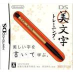 中古ニンテンドーDSソフト DS美文字トレーニング
