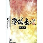 中古ニンテンドーDSソフト 薄桜鬼DS[限定版]
