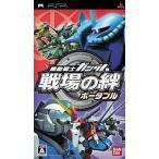 中古PSPソフト 機動戦士ガンダム 戦場の絆ポータブル