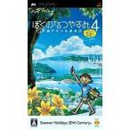 中古PSPソフト ぼくのなつやすみ4 瀬戸内少年探偵団 ボクと秘密の地図