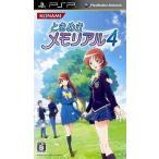 中古PSPソフト ときめきメモリアル4