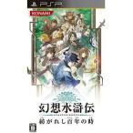 中古PSPソフト 幻想水滸伝 紡がれし百年の時