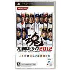 中古PSPソフト プロ野球スピリッツ 2012