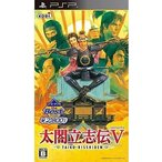 中古PSPソフト 太閤立志伝V[Best版]